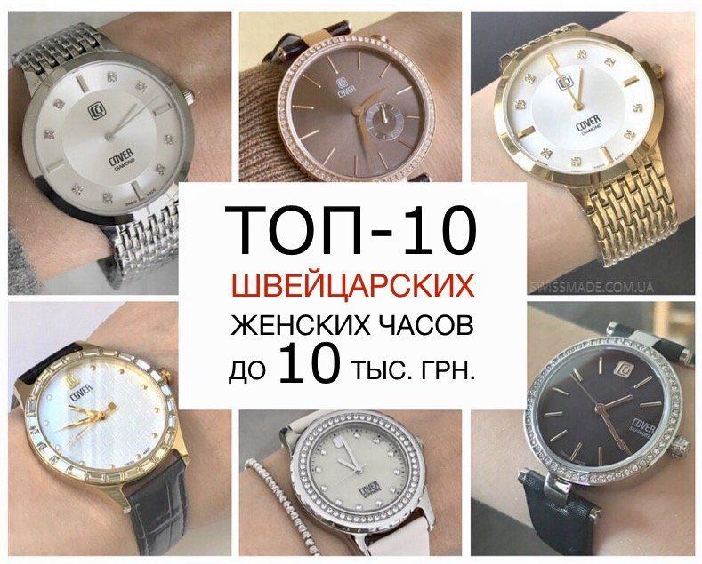8aa54565 10 популярных женских часов швейцарской марки Cover, лучшие цены на  официальном сайте Cover в Украине
