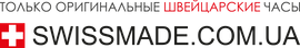 SWISSMADE.COM.UA - интернет-магазин швейцарских часов Swiss Military by Chrono | Cover | Montime в Украине